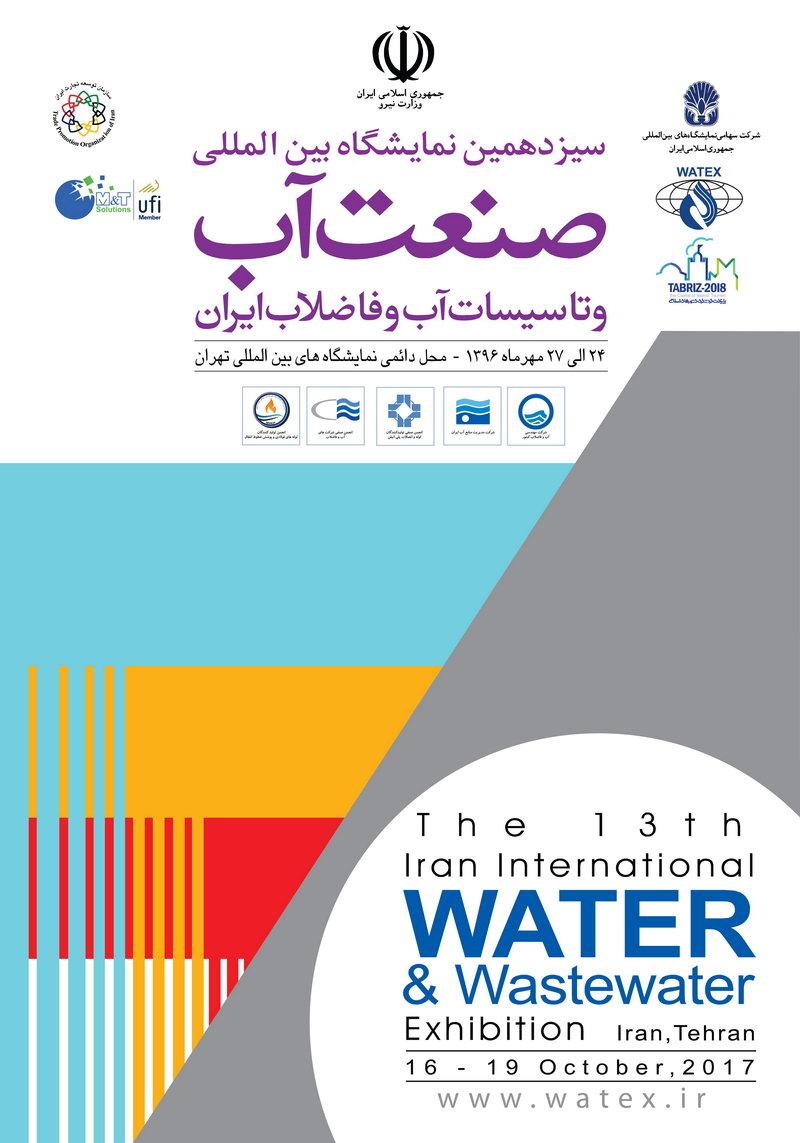 سیزدهمین نمایشگاه بین المللی تاسیسات آب و فاضلاب