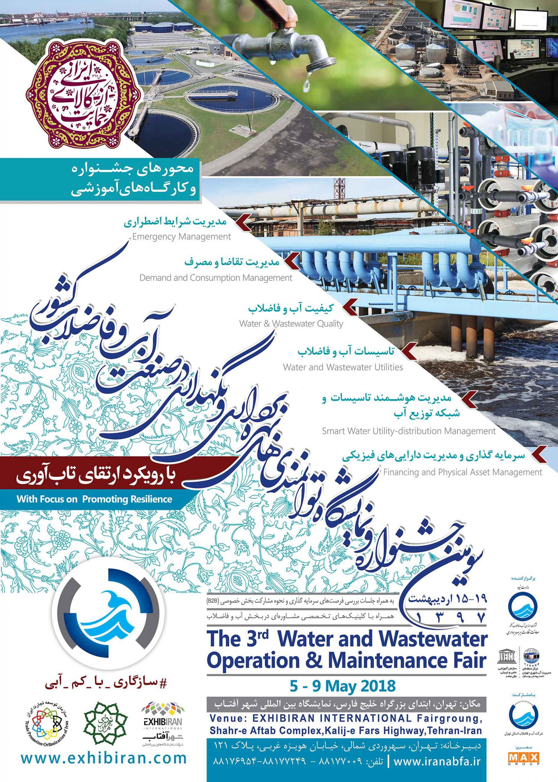 سومین جشنواره و نمایشگاه توانمنديهاي بهرهبرداري و نگهداری در صنعت آب و فاضلاب