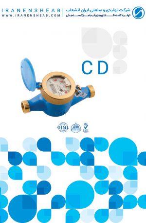 کاتالوگ کنتورهای آب CD