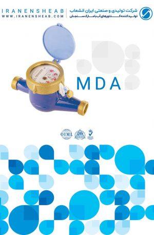 MDA water meters