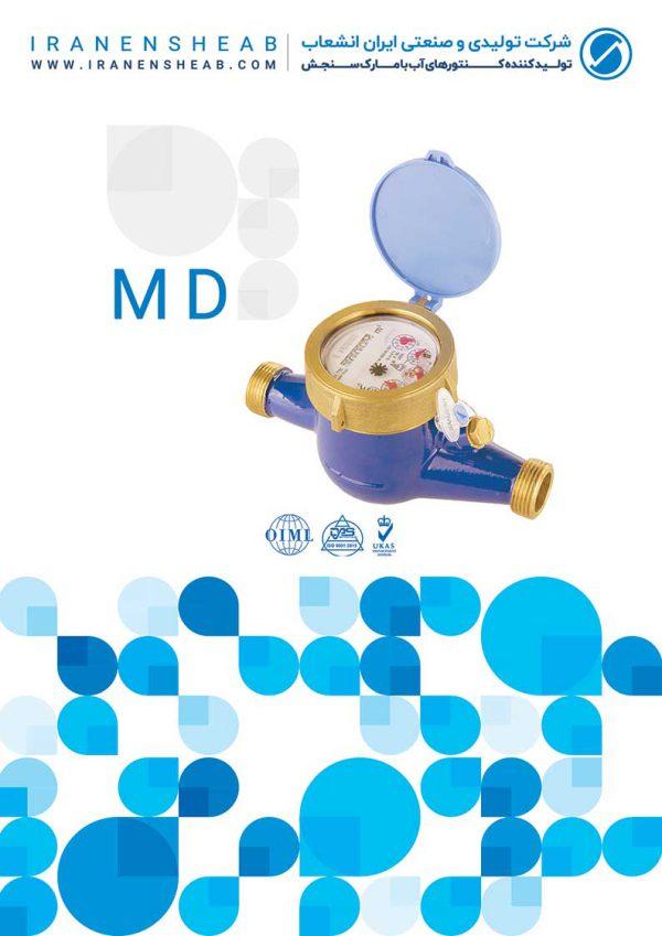 MD water meters