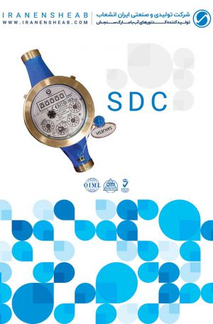 SDC water meters