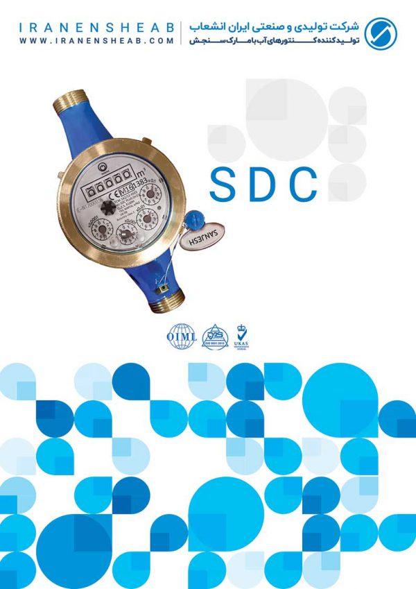 SDC water meters