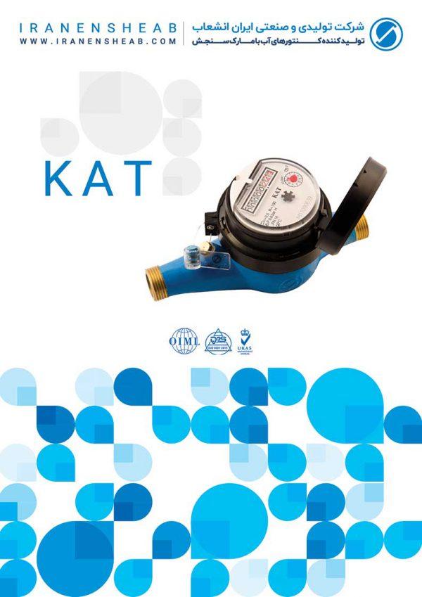 KAT water meters