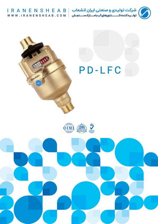 کنتور آب PD-LFC
