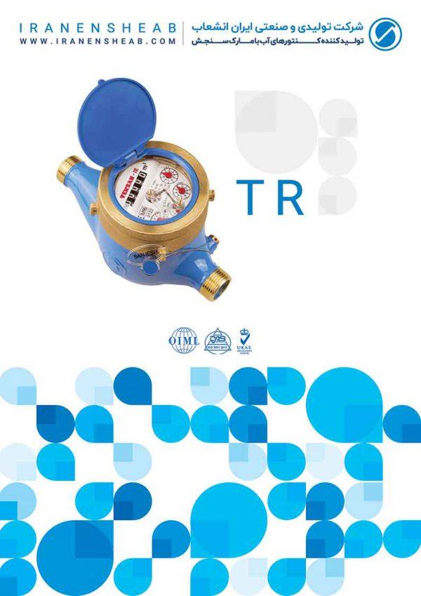 TR water meters