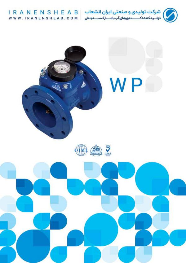 کنتورهای آب WP