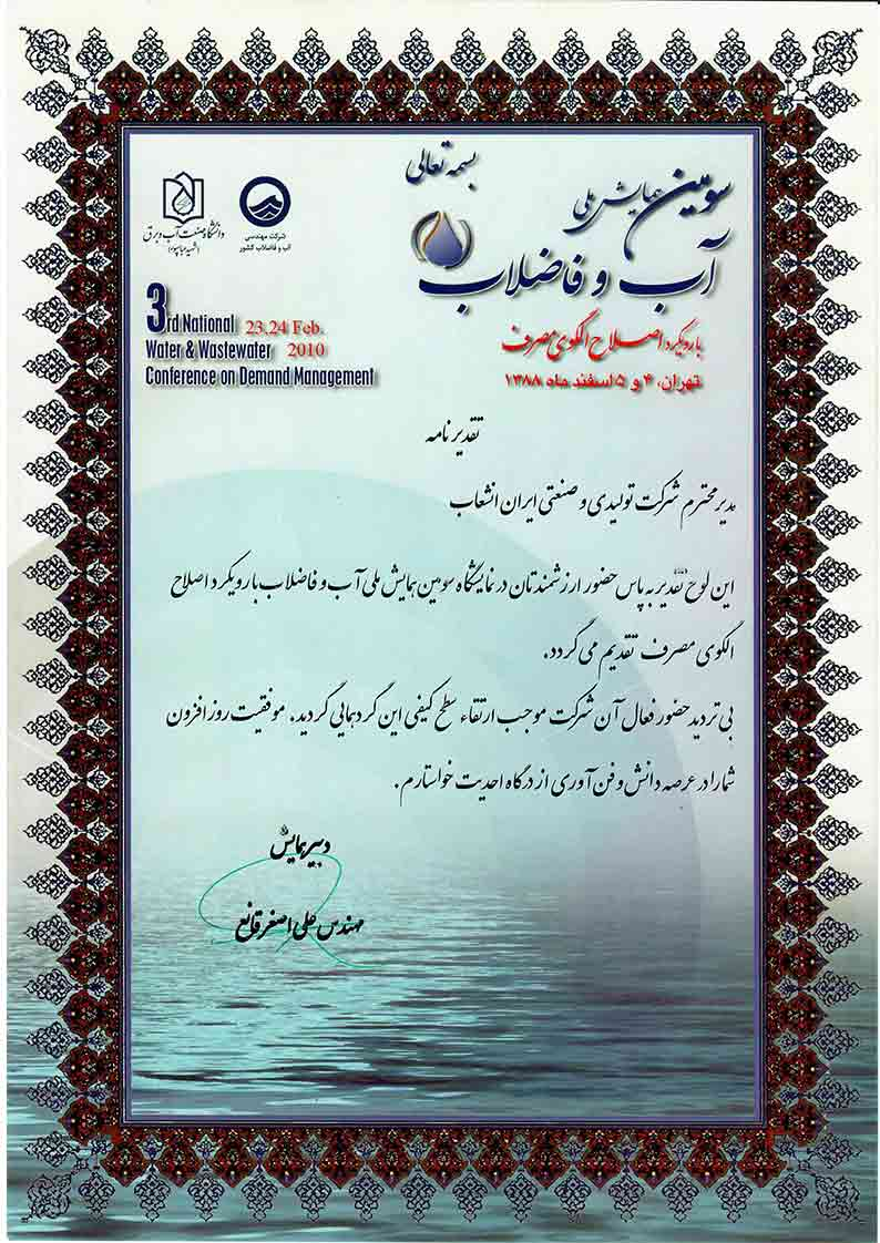 سومین همایش ملی آب و فاضلاب