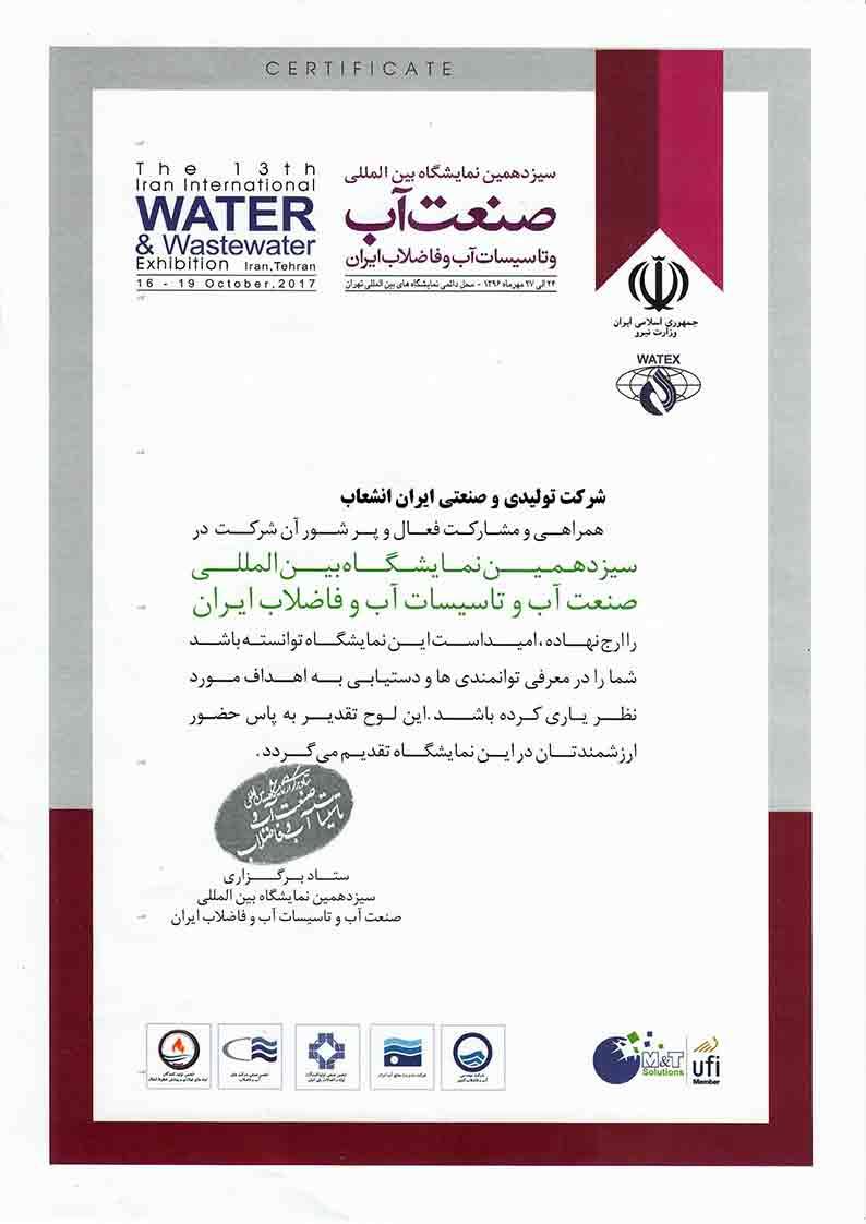 سیزدهمین نمایشگاه بین المللی آب و فاضلاب