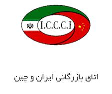 اتاق بازرگانی مشترک ایران و چین
