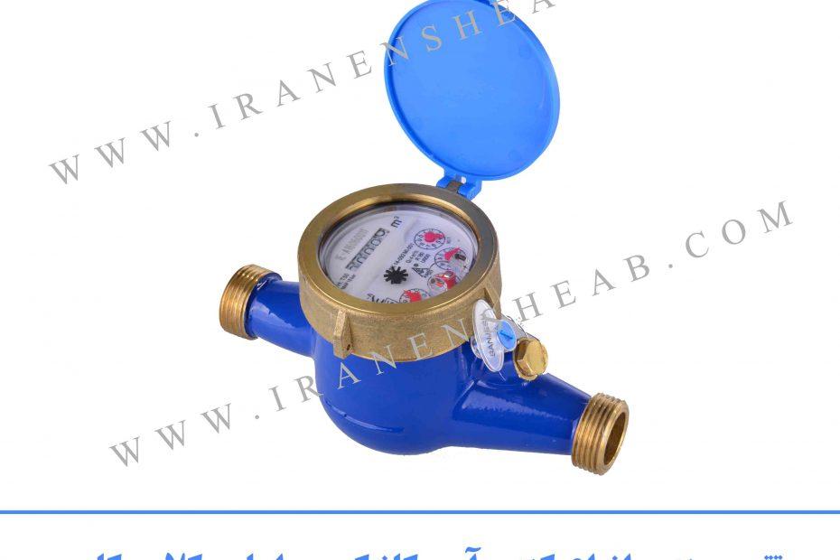 تقسیم بندی انواع کنتور آب مکانیکی بر اساس کلاس کاری